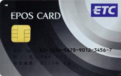 セブン etcカード