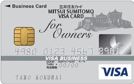 三井住友VISAビジネスカード for Owners本体カード