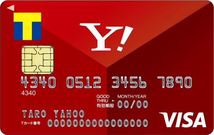 Yahoo!Japan本体カード