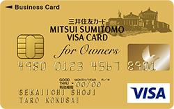 三井住友VISAビジネスゴールドカード for Owners本体カード