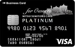 三井住友VISAビジネスプラチナカード for Owners本体カード