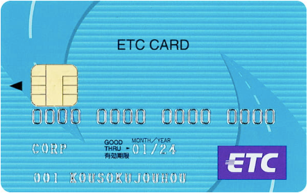 高速情報協同組合カード